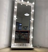 Гримерное зеркало с лампами в полный рост на подставке с колесиками 180/80 Кантри