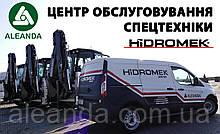 Сервис и ремонт спецтехники HIDROMEK