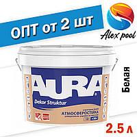 Aura Dekor Struktur Белая 2,5 л - Краска белая структурная акрилатная для фасадов и интерьеров, колеруется