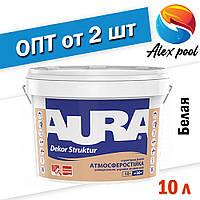 Aura Dekor Struktur Белая 10 л - Структурная акрилатная краска для фасадов и интерьеров, готовая, колеруется