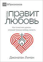 Когда правит любовь. Как поместная церковь отражает Божью любовь и власть. Джонатан Лиман