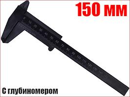 Штангенциркуль 150 мм пластиковый с глубиномером