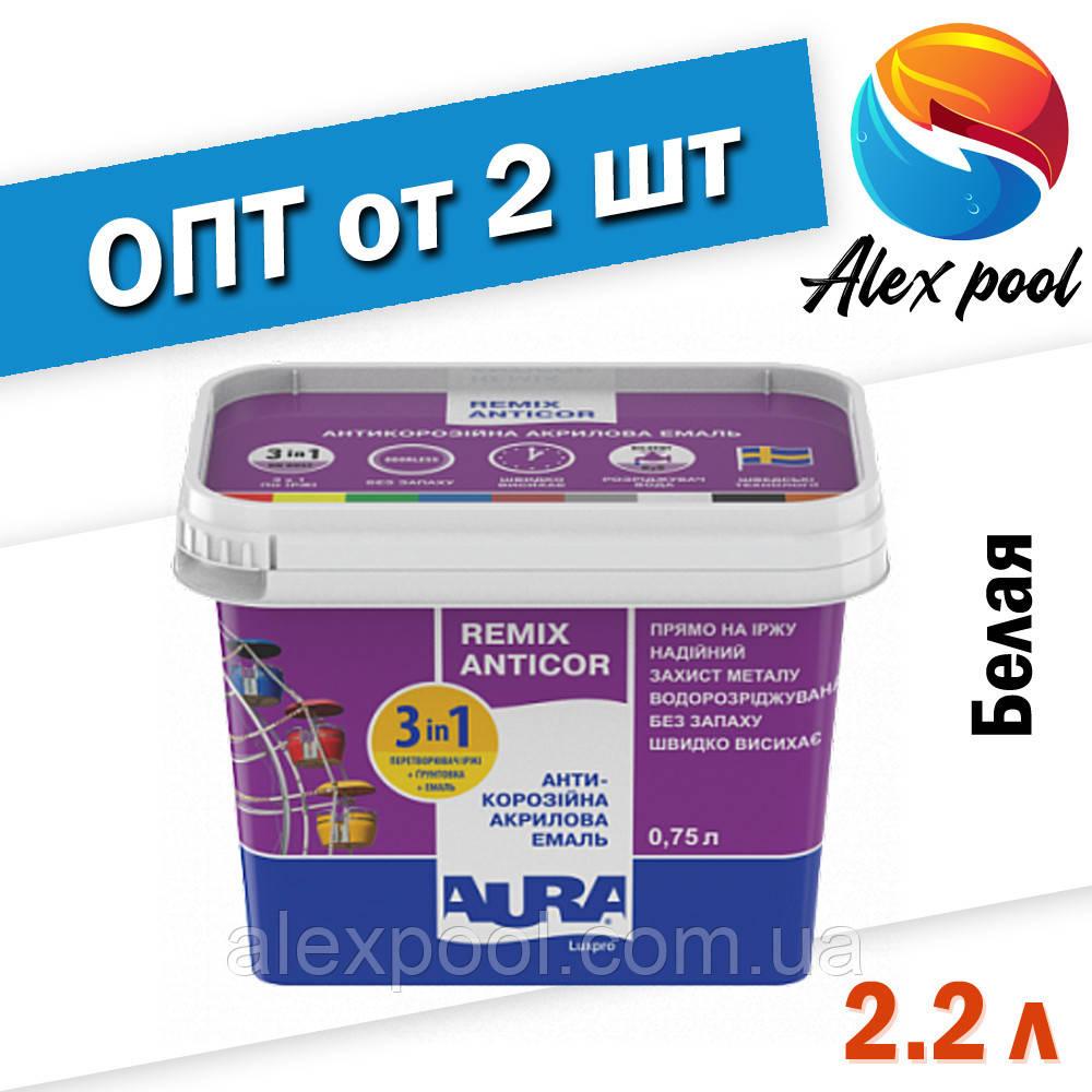 Aura Luxpro Remix Anticor Белая 2,2 л Грунтовка-эмаль антикоррозионная акриловая, прямо на ржавчину 3 в 1