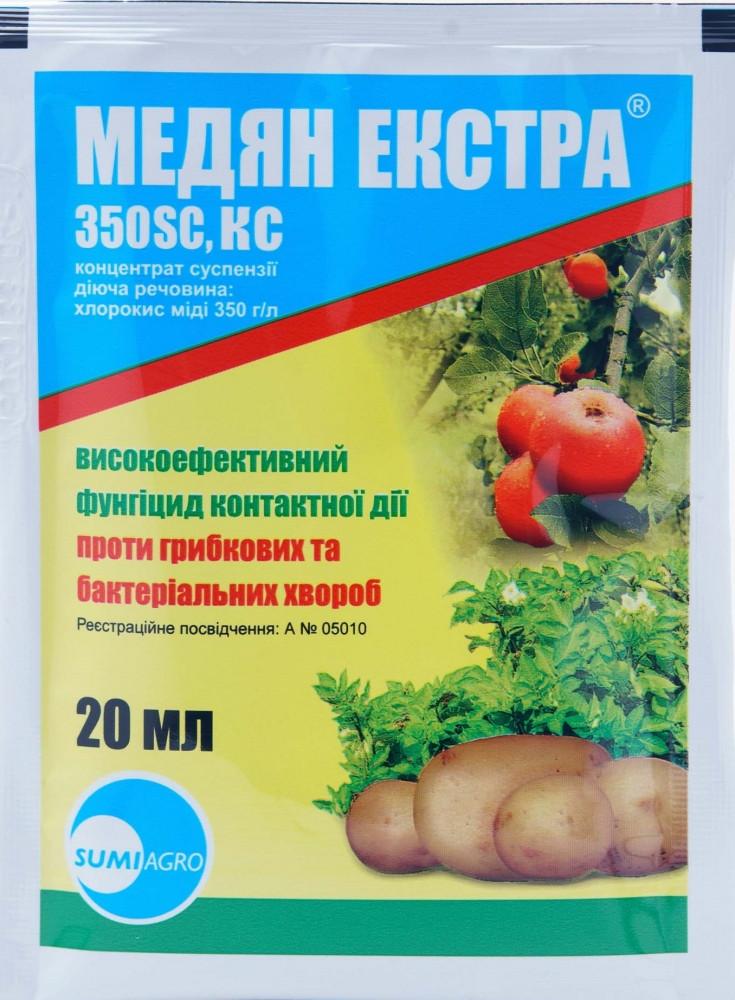 Фунгіцид Медян Екстра 350 SC к.с. (20 мл), Summit Agro