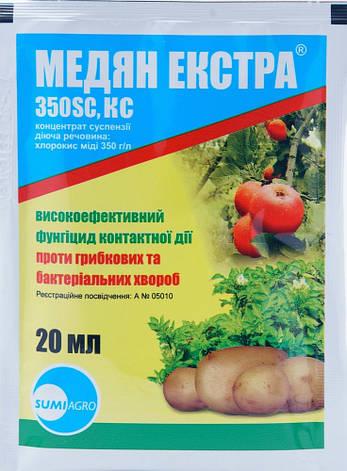 Фунгіцид Медян Екстра 350 SC к.с. (20 мл), Summit Agro, фото 2