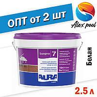 Aura Luxpro 7 Біла 2,5 л акрилатна Фарба для високоякісної обробки стель і стін, шовково-матова