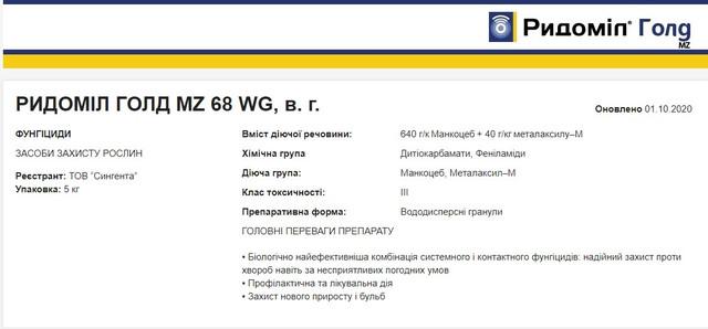 РИДОМІЛ ГОЛД MZ 68 WG, в. г.