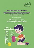 """Парціальна програма формування культури інженерного мислення в дітей передшкільного віку """"STREAM-освіта"""""""