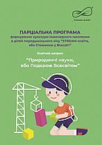"""Парциальная программа формирования культуры инженерного мышления в детей дошкольного возраста """"STREAM-образова"""