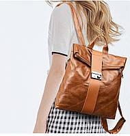 Городские рюкзаки и сумки-рюкзаки женские