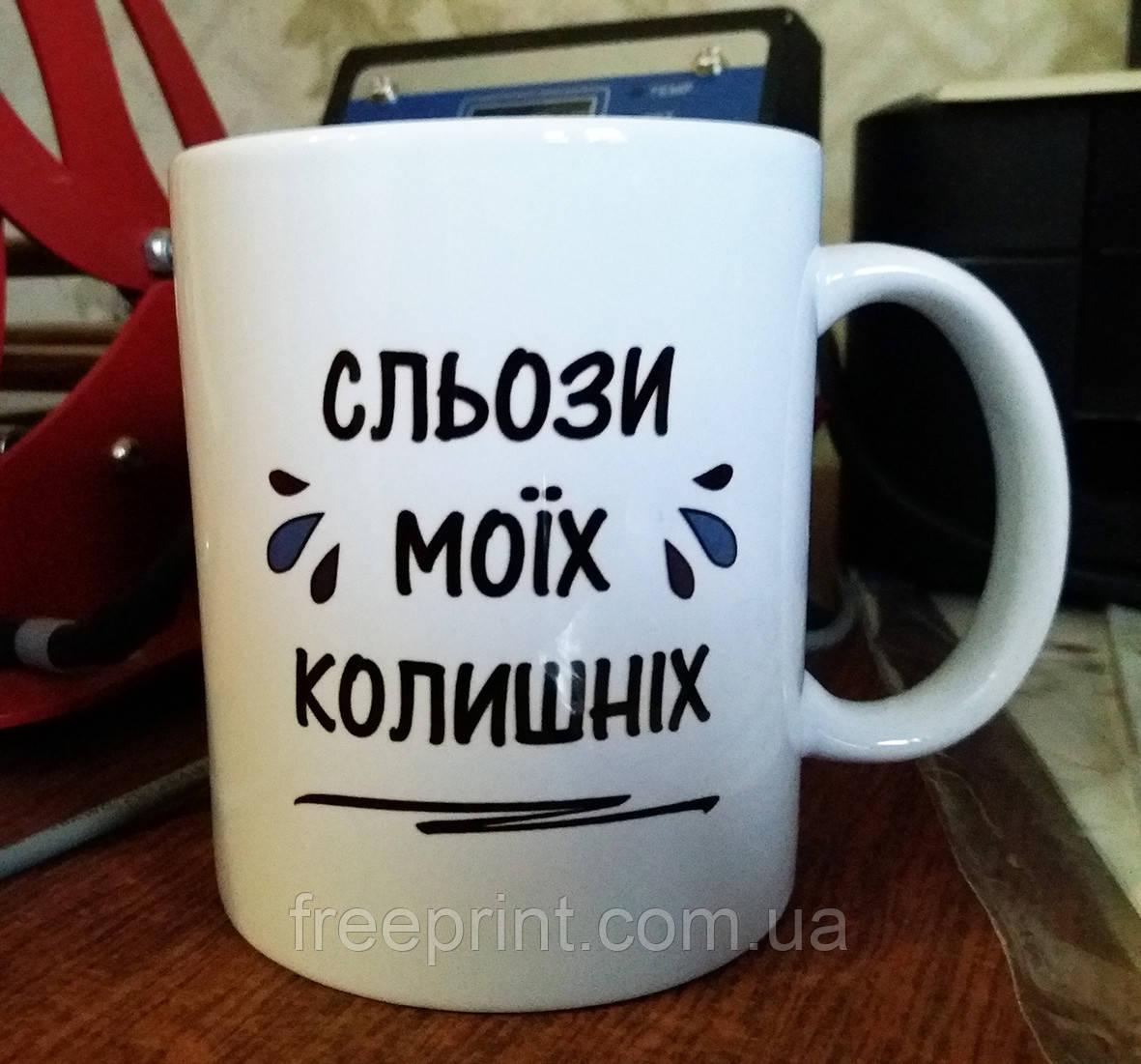 """Чашка з прикольним принтом """"Сльози моїх колишніх"""""""