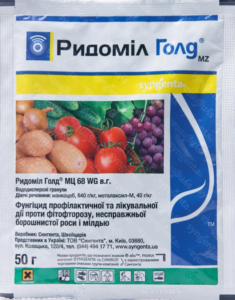 Фунгіцид Ридоміл Голд МЦ 68 WG в.г. (50 гр), Syngenta