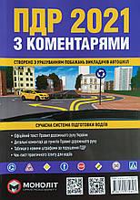 ПДР 2021 З КОМЕНТАРЯМИ видання 24-е