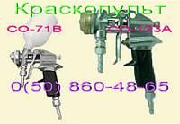 Распылитель шпаклёвочный СО-123