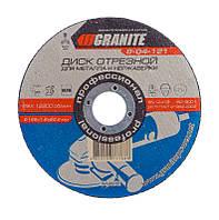 Диск абразивный отрезной для металла и нержавейки 125*1,6*22,2 мм GRANITE 8-04-121
