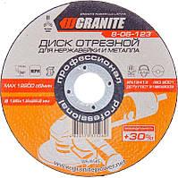 Диск абразивный отрезной для нержавейки и металла 125*1,2*22,2 мм PROFI +30 GRANITE 8-06-123