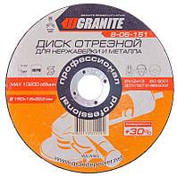 Диск абразивный отрезной для нержавейки и металла 150*1,6*22,2 мм PROFI +30 GRANITE 8-06-151