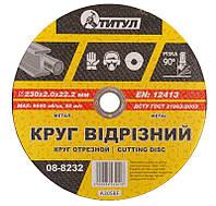 Круг абразивный отрезной для металла 230*2,0*22,2 мм ТИТУЛ 08-8232