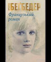 «Французький роман» Бегбедер Ф.