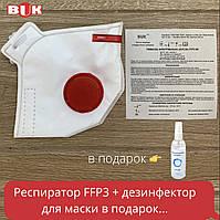 Респиратор ffp3 от вирусов с клапаном Бук Многоразовая Маска ффп3 3-й класс для медиков Напрямую от Завода