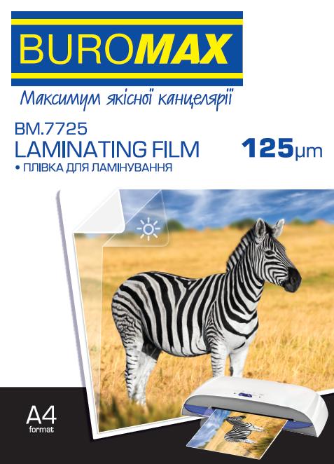 Пленка для ламинирования, 125 мкм, A4 (216x303 мм), глянцевая, по 100 шт.в упаковке