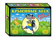 Детская настольная игра Крысиные Бега Для Детей
