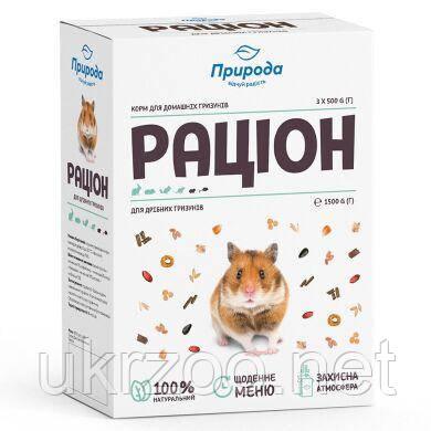 Корм Природа Раціон для дрібних гризунів 1,5кг PR740083