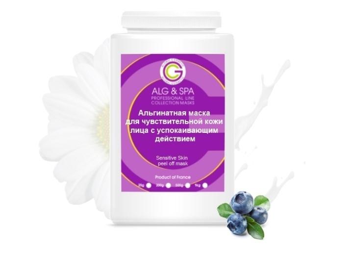 Alg&Spa Альгинатная маска для чувствительной кожи лица с успокаивающим действием, 25 гр