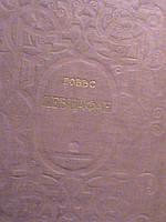 Гоббс Т. Левиафан или Материя, форма и власть государства церковного и гражданского М 1936