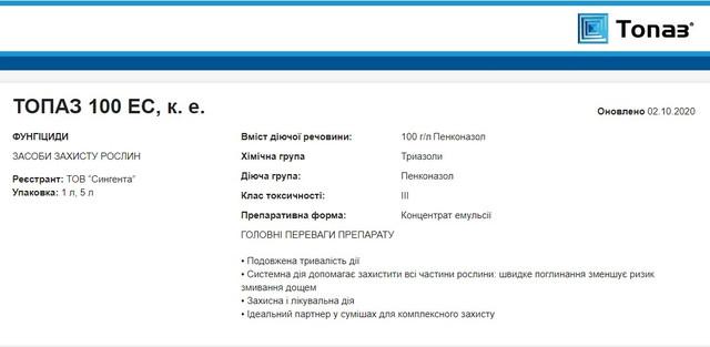 Фунгіцид Скор Топаз 100 ЕС к.е. (3 мл), Syngenta