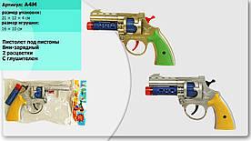 Пістолет під пістони A4M в пакеті 21*12*4см