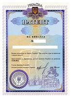Регистрация Патента на изобретение, патентование