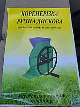 Корнерезка ручная дисковая, г. Винница