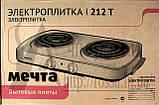 Електрична плита Мрія 212Т 2х-конф. біла, фото 4