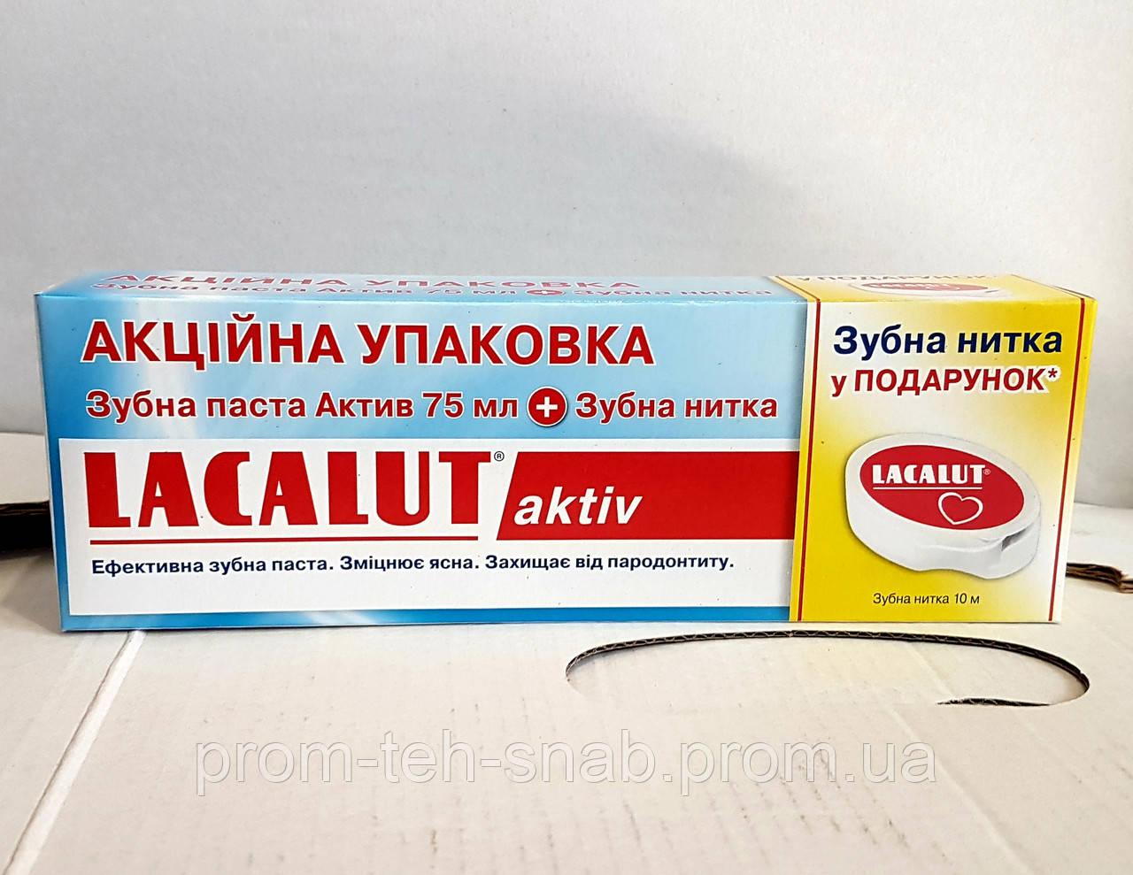 LACALUT Aktiv зубная паста 75мл+зубная нить
