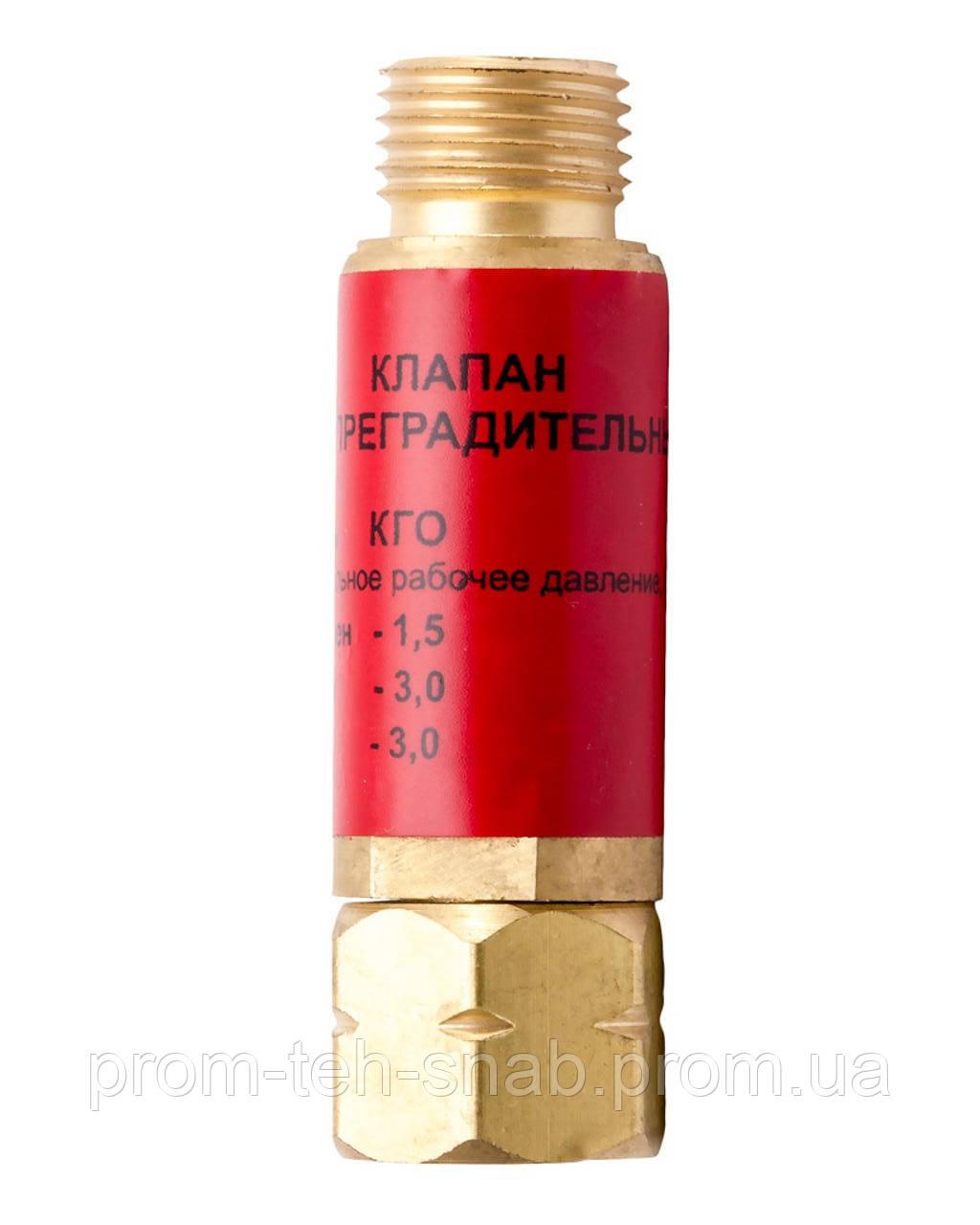 Клапан огнепреградительный  газовый на редуктор  Краматорск