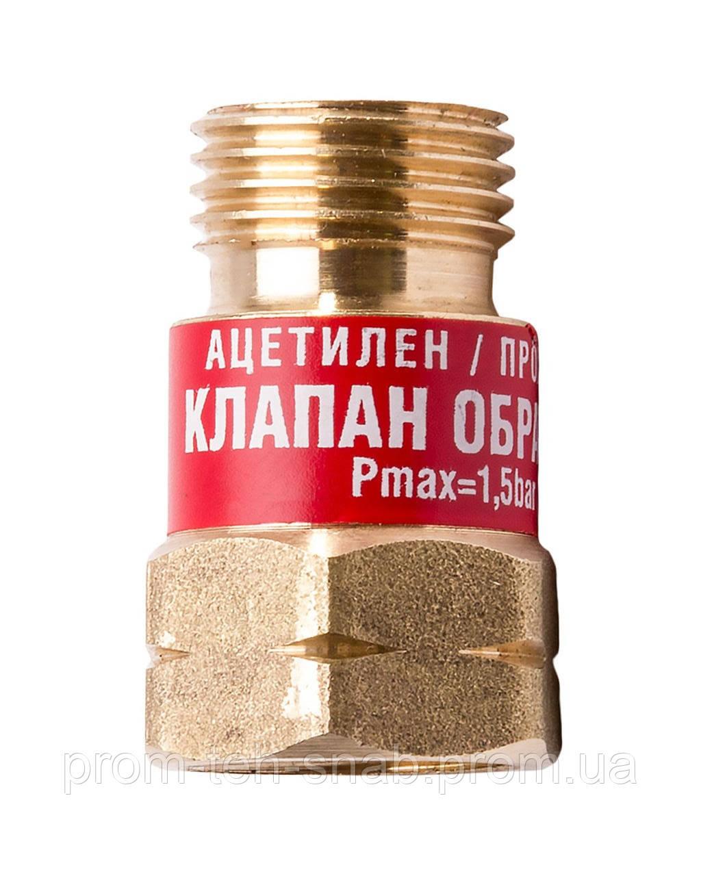 Клапан обратный  газовый на резак  Краматорск