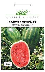 Семена Арбуз Карнак F1 8шт ТМ Професійне насіння