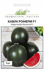 Семена Арбуз Ромерия F1 8шт ТМ Професійне насіння