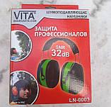 Навушники VITA шумозахисні 32dB (посилений м'який наголовник), фото 3