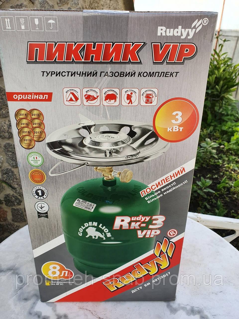Газовий комплект Rudyy Пікнік Vip Rk-3 8л