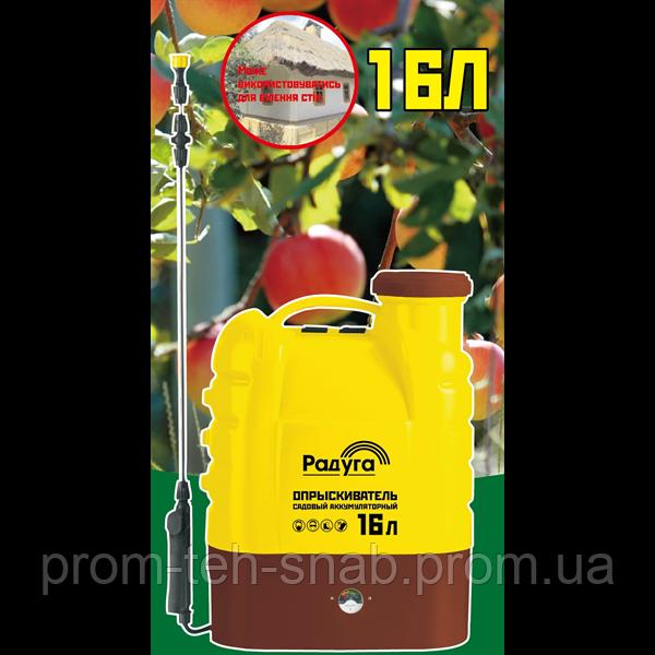 Опрыскиватель аккумуляторный Радуга ОСА-16