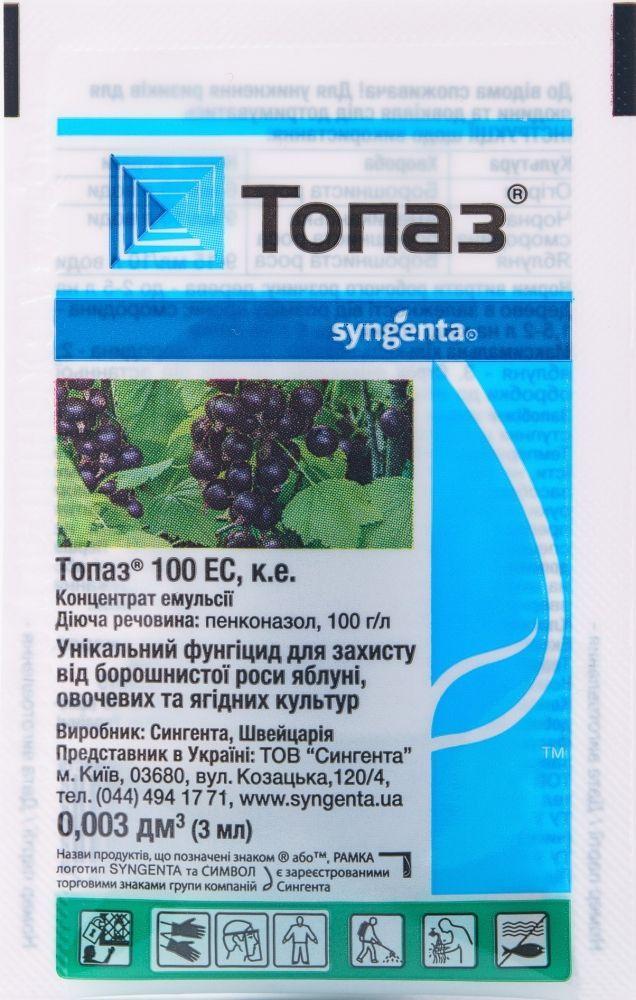 Фунгіцид Топаз 100 ЕС к.е. (3 мл), Syngenta