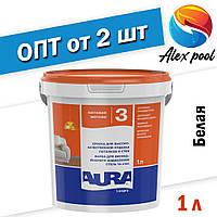 Aura Luxpro 3 Біла 1 л - Фарба для високоякісної обробки стель і стін