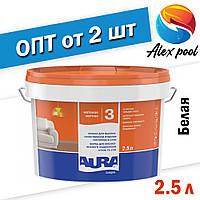 Aura Luxpro 3 Біла 2,5 л - Фарба для високоякісної обробки стель і стін