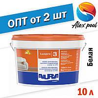 Aura Luxpro 3 Біла 10 л - Фарба для високоякісної обробки стель і стін