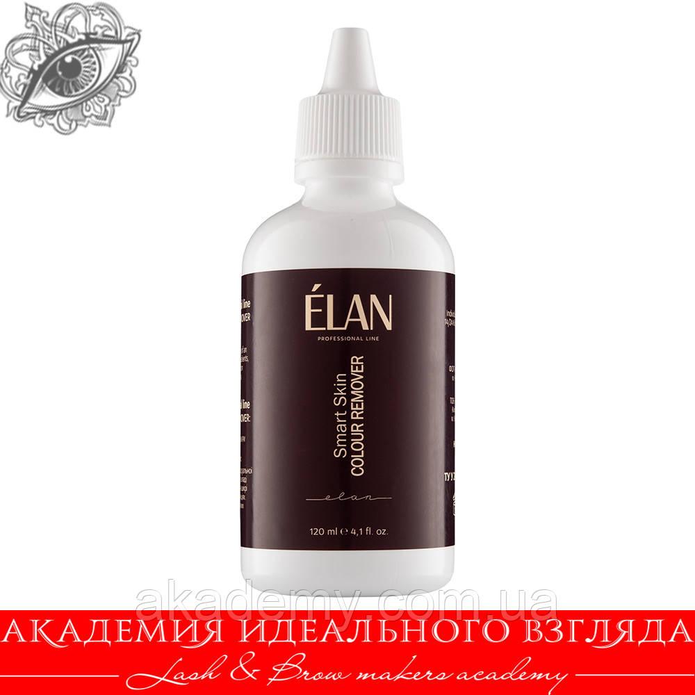 Ремувер Smart Skin COLOUR REMOVER Элан, 120 мл
