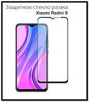 Защитное стекло рамка для Xiaomi Redmi 9, полноразмерное, цвет черный