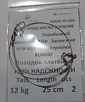 Поводок плетенный из материала AFW плетением 1/19  12кг(26LB) длина 25см (упак. 2шт)
