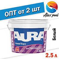 Aura Fasad Expo Белая 2,5 л - Краска фасадная матовая акриловая для фасадов и интерьеров, универсальная